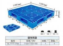 塑料托盘|田字网格1100×1