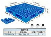 塑料托盘|田字网格1200×1