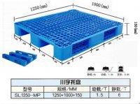 塑料托盘|川字网板1250×1