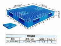 塑料托盘|双面网格1100×1