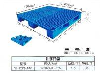 塑料托盘|川字网格1200×1